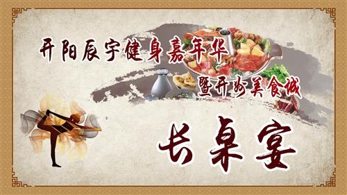 開陽辰宇健身嘉年華&開州美食城長桌宴直播