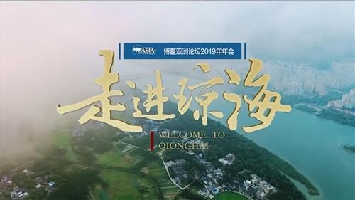 视频|走进琼海 WELCOME TO QIONGHAI
