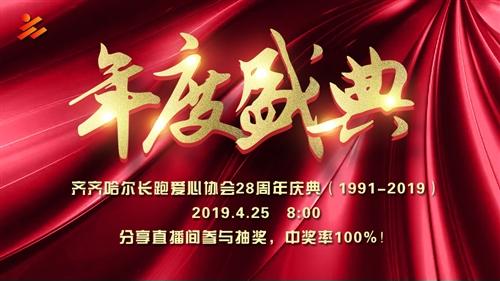 【直播齐市】6188彩票app长跑爱心协会28周年庆典
