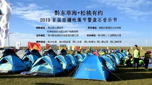 相約松桃草海·2019首屆苗疆帳篷音樂節