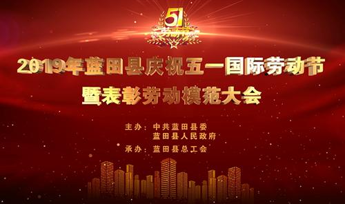 【直播】2019年蓝田县庆祝五一国际劳动节暨表彰劳动模范大会