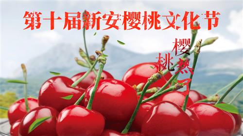 第十届新安樱桃文化节