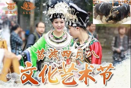 【直播】松桃苗族四月八文化藝術暨第二屆牛王爭霸賽