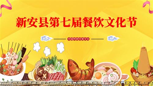 新安县第七届餐饮文化节