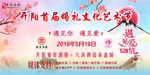 直播 | 開陽首屆婚禮文化藝術節暨雅宴婚博會