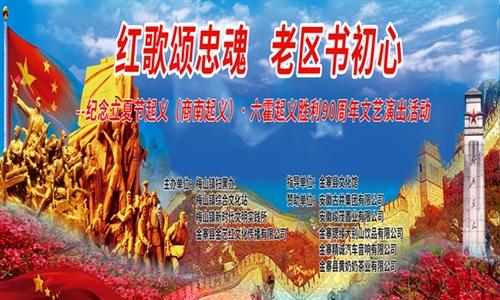 纪念立夏节起义·六霍起义胜利90周年文艺演出活动