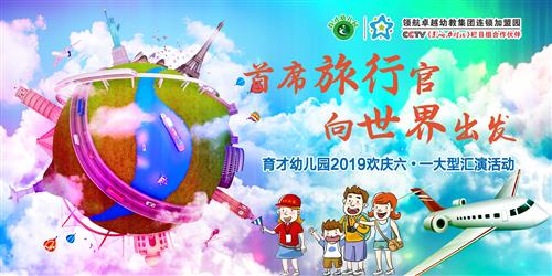 首席旅行官·向世界出發——育才幼兒園大型六一文化文藝匯演