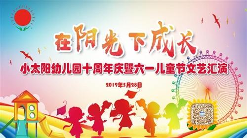 小太陽幼兒園十周年暨六一兒童節文藝匯演