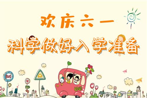"""新安县第二幼教中心高平分园""""庆六一""""文艺汇演"""