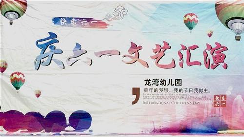 龙湾幼儿园庆六一文艺汇演