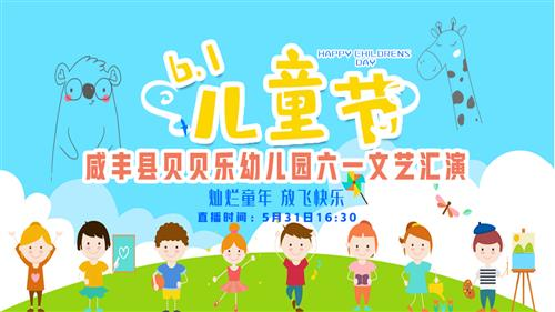 咸丰县贝贝乐幼儿园六一活动文艺汇演微信直播