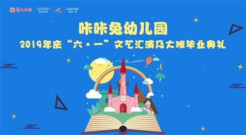 """咔咔兔幼儿园2019年庆""""六一""""文艺汇演及大班毕业典礼"""