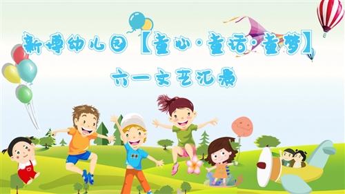 新博幼儿园【童心·童话·童梦】六一文艺汇演