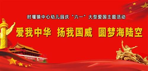 """时堰镇中心幼儿园庆""""六一""""大型爱国主题活动"""