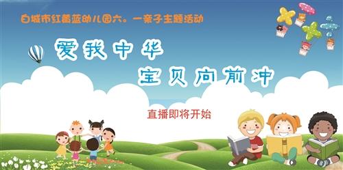 直播白城:红黄蓝幼儿园庆六一