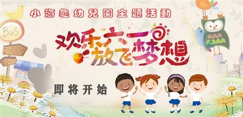 直播白城:小海龟幼儿园庆六一