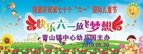 青山鎮中心幼兒園2019年六一活動