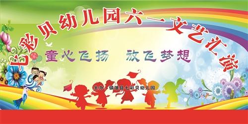 【正在直播】七彩贝幼儿园六一文艺汇演 童心飞扬 放飞梦想