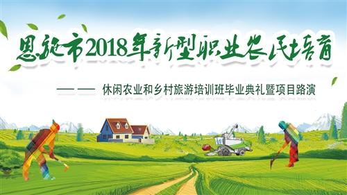 恩施市2018年新型職業農民培育——休閑農業和鄉村旅游培訓班畢業典禮暨項目路演