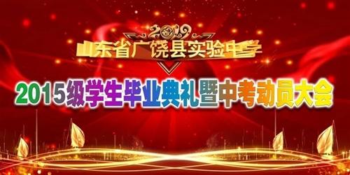 广饶县实验中学2015级学生毕业典礼暨中考动员大会