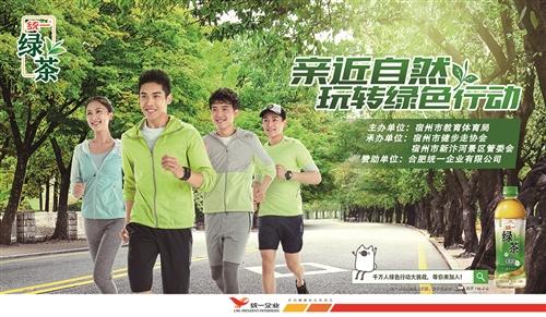 """统一绿茶""""亲近自然玩转绿色行动""""健步走宿州新汴河景区站"""
