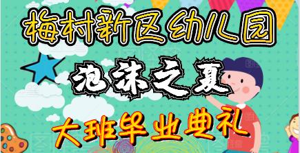梅村新區幼兒園泡沫之夏親子活動——大班畢業典禮
