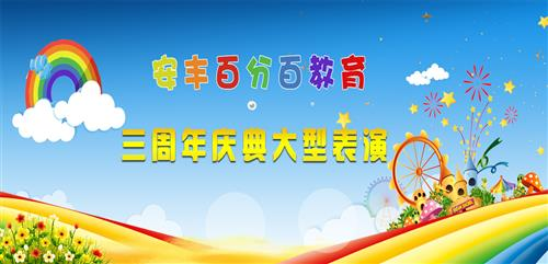 安丰百分百教育三周年庆典大型表演