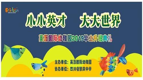 崇州在线直播|英藤国际幼稚园2019毕业升班典礼,欢迎观看!
