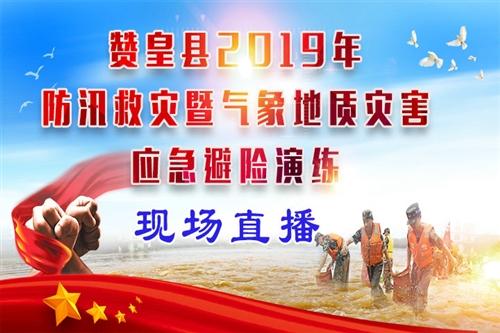 现场直播-赞皇县2019年防汛救灾暨气象地质灾害应急避险演练