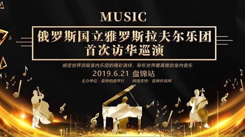 俄羅斯國立雅羅斯拉夫爾樂團首次訪華巡演音樂會盤錦站