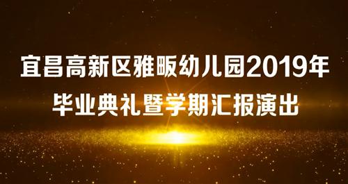 宜昌高新区雅畈幼儿园2019年毕业典礼暨学期汇报演出