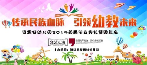 【正在直播】鎮雄貝思特幼兒園2019首屆畢業典禮暨周年慶