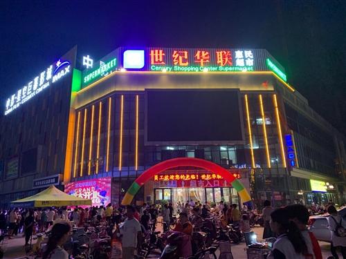 砀山世纪华联超市盛大开业夜场演出活动