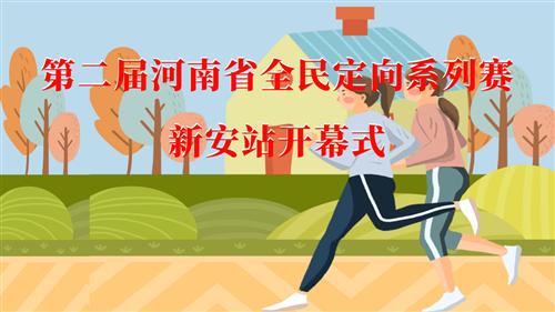 第二届河南省全民定向系列赛新安站开幕式