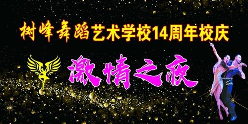 砀山树峰舞蹈艺术学校十四周年校庆活动直播现场-砀山古城