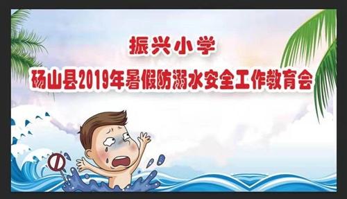 砀山县2019暑假防溺水安全工作教育会