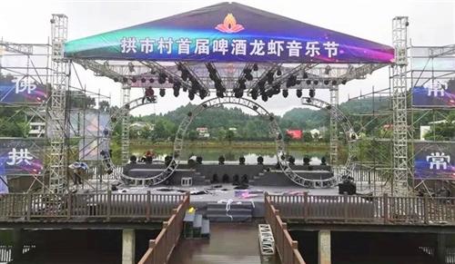直播:蓬溪县拱市村首届啤酒龙虾音乐节(6.30)