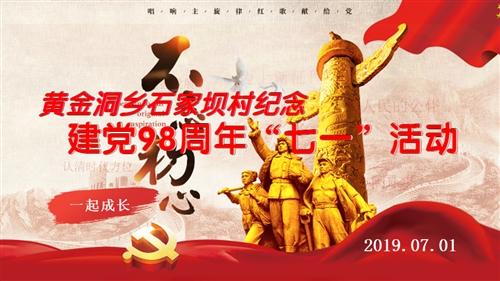 """黄金洞乡石家坝村纪念建党98周年""""七一""""活动"""