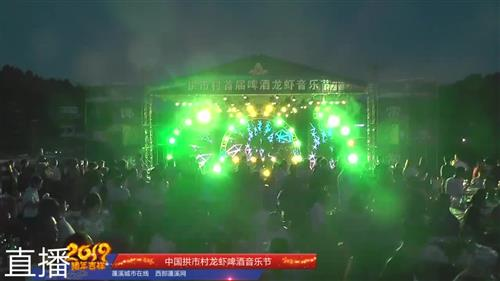 直播:蓬溪县拱市村首届啤酒龙虾音乐节(7.1)