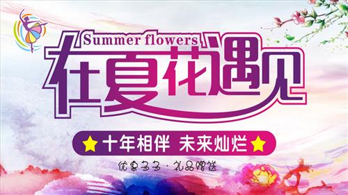 回放:蓬溪县夏花艺术学校10周年晚会