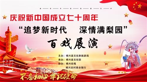 """庆祝新中国成立七十周年——""""追梦新时代 深情满梨园""""百戏展演"""