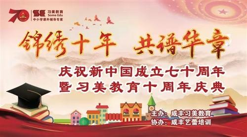 微信直播:庆祝新中国成立七十周年暨习美教育十周年庆典~
