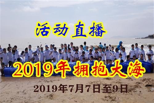 拥抱大海-2019周末特训营活动直播