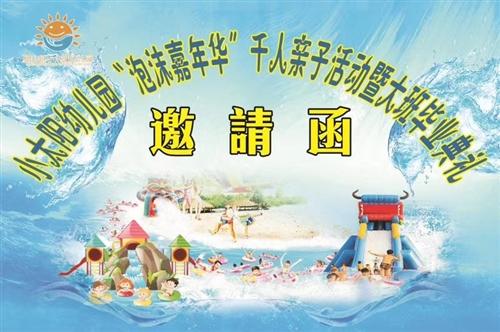 """砀山小太阳幼儿园""""泡沫嘉年华""""千人亲子活动暨大班毕业典礼"""