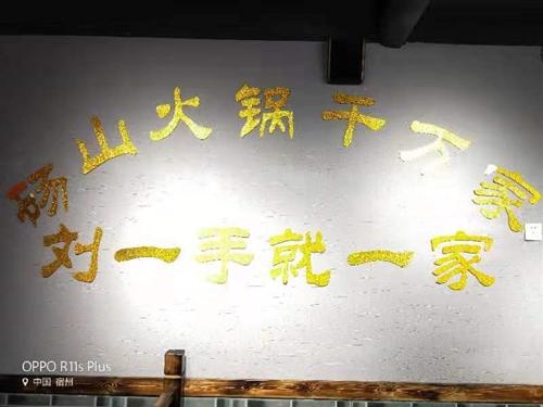 寻味砀山-走进砀山刘一手火锅,品美食看演出!正在直播...