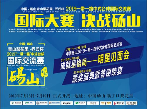 """第二场""""青山梨花里·乔氏杯""""2019一带一路中式台球国际交流赛!"""