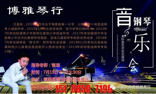 【正在直播】汪嘉栋钢琴音乐会2019年7月19日19:30--21:00