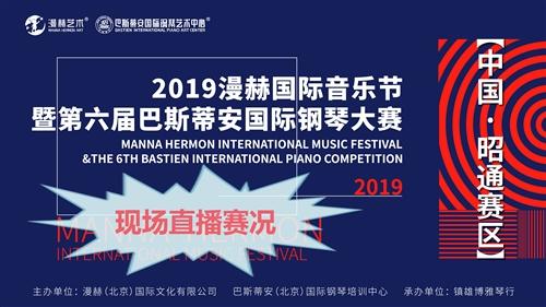 【現場直播】2019巴斯蒂安國際鋼琴大賽昭通賽區賽況直播