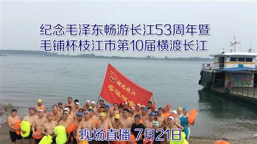 纪念毛泽东畅游长江53周年暨毛铺杯枝江市第10届横渡长江