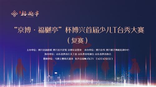 """""""京博·福樾亭""""杯博兴首届少儿T台秀大赛 (复赛)"""